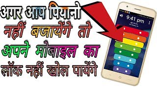 How to use music lOck music lock kaise use kare by technical munnaji