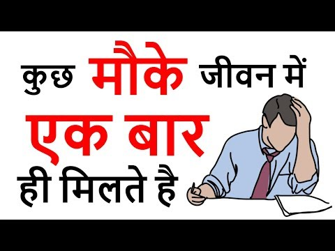 New Motivational Video । Some Opportunities are Available Only Once in Life (Hindi) Ankur Rathi