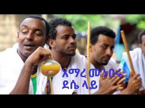 Amare Menberu ~ ደሴ ላይ  | Dessie Lay | New Ethiopian Traditional Music video 2016