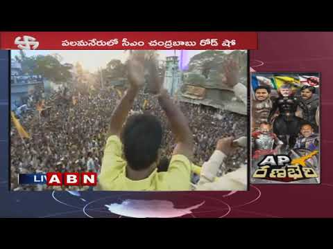 AP CM Chandrababu Challenges KCR Over Palamaner Development in AP | ABN Telugu
