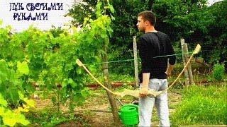 разборной лук своими руками(Группа ВК vk.com/svoimi_rukami_md В видео показано, как можно сделать лук, своими руками., 2015-06-25T15:59:47.000Z)