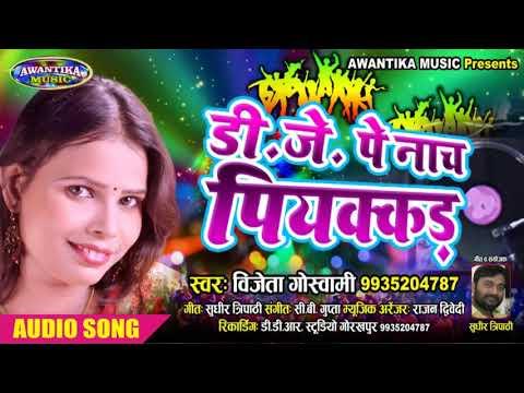 #Vijeta goswami new holi song// dj per nach piyakkad // dj dance