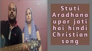 Stuti Aradhana upar jati hai Hindi Christian song! Hindi worship song