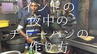 インドの夜中のチャーハンの作り方 / Chicken Fried Rice