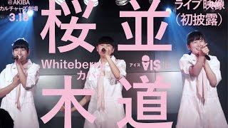 3月18日にAKIBAカルチャーズ劇場で行われた定期公演「AIS-Scream(アイ...