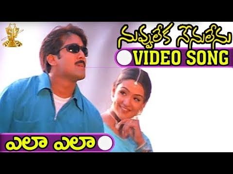 Ela Ela Video Song | Nuvvu Leka Nenu Lenu Movie | Tarun | Aarthi Agarwal | Suresh Productions