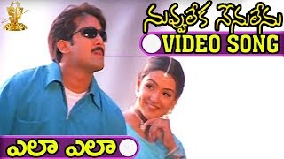 Ela Ela Video Song | Nuvvu Leka Nenu Lenu Movie | Tarun | Aarthi Agarwal | Suresh Productions