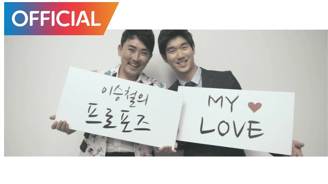 uc774 uc2b9 ucca0  lee seung chul  - my love mv
