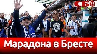 Диего Марадона в Бресте: все самое интересное
