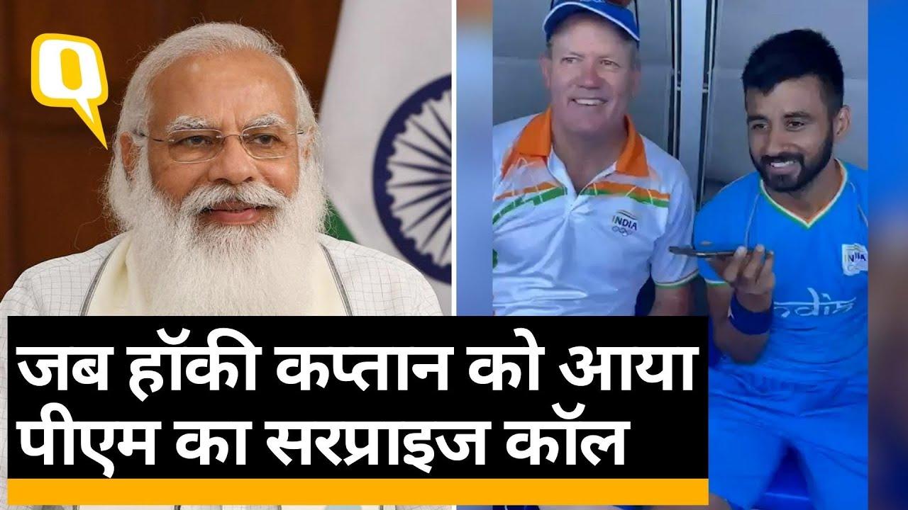 Tokyo Olympic Men's Hockey में Bronze Medal जितने के बाद, PM मोदी ने कप्तान और कोच से की बात