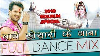 Baje Khesari Ke Gana | 2018 Bolbum Special | Full Dance Mix | Remix By(Djsani) | Mp3 And Flp Project