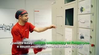 Прокат та пошиття спецодягу-Lindström Belarus
