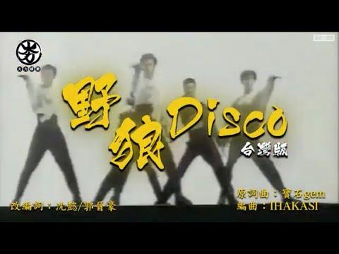 野狼disco 台灣版 - 沈懿 Ft. 大愷