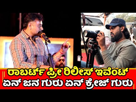 Roberrt Pre Relase Event | Darshan | Tharun Sudhir | Umapathy Films | Name is madhu