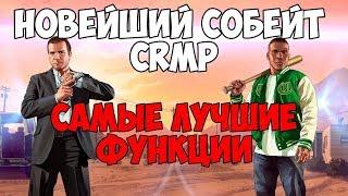 ЧИТ ТРЕЙНЕР СОБЕЙТ НА CRMP  ARMAGEDDON V4  ГТА КРМП
