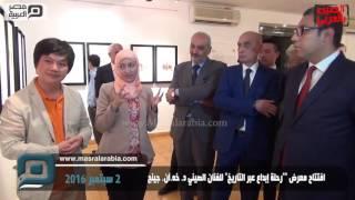 مصر العربية | افتتاح معرض