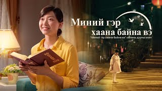 """Бурханы хайр зүрх сэтгэлийг минь дулаацуулдаг""""Миний гэр хаана байна вэ""""MV(Сэтгэл догдлом дуу хөгжим)"""