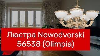 Люстра Nowodvorski 56538 (Olimpia) обзор