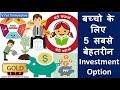 Best Child Investment Option for Children. Child's Future Planning. Best Child Plans.