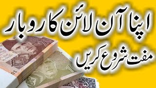 Watch this video to start your online business in pakistan. know about websites selling on kaymu.pk and earn money ...
