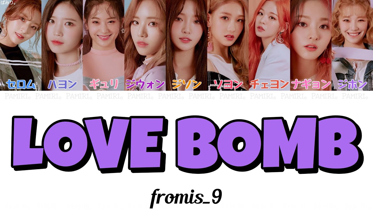 【日本語字幕/かなるび/歌詞】LOVE BOMB(러브밤),fromis_9(フロミスナイン)
