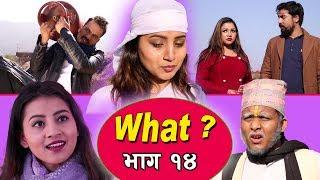 मेरी बास्सैका राजु मास्टरको WHAT ?? || Part 14 || 26 January  2019 | Raju Master || Master TV