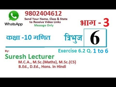 Class 10 Maths chapter 6 Triangles Part 3 in Hindi (त्रिभुज ...