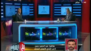 عبد الحميد حسن يكشف سبب رحيله عن قناة الأهلي