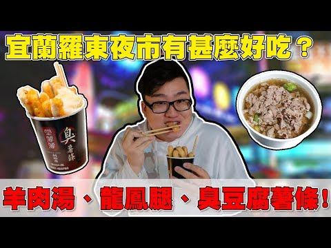 【Joeman】宜蘭羅東夜市有甚麼好吃?臭豆腐薯條、龍鳳腿、羊肉湯、包心粉圓、港式薄餅、東山鴨頭