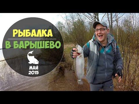 рыбалка в барышево