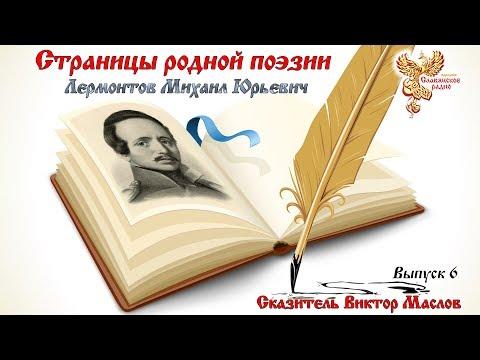 Страницы родной поэзии. Выпуск 6. Михаил Юрьевич Лермонтов