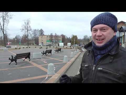 Историческая площадь города. Рошаль. 2018 г.