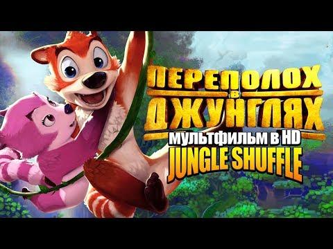 Смотреть мультфильм братва из джунглей онлайн бесплатно