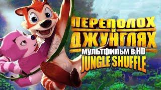 Переполох в джунглях /Jungle Shuffle/ Мультфильм в HD