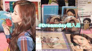 # Dreamday購入品紹介