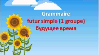 французский язык УРОК № 35 грамматика будущее время