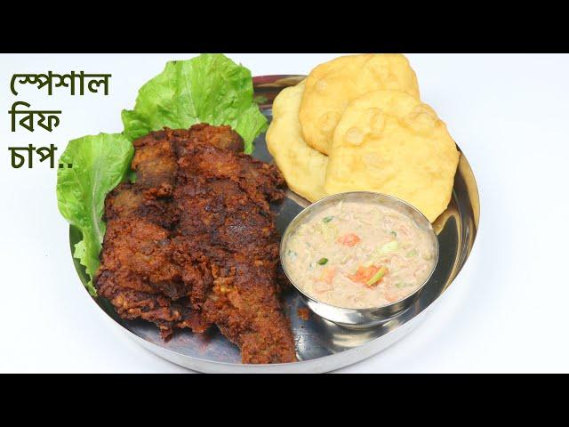 মোহাম্মদপুরের বিফ চাপ রেসিপি- সাথে সালাদ ও চাপ মশলা | Bangladeshi Beef Chap | Dhakai Beef Chap