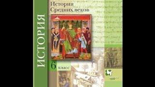 """Ответы по истории """"Империя Карла Великого"""" История 6 класс Искровская"""