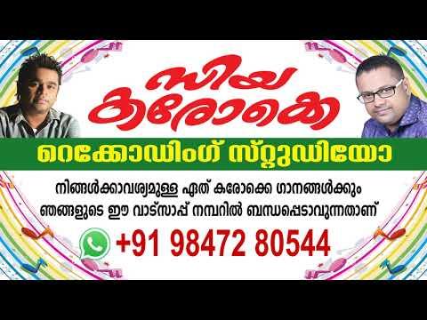 Dhum Dhum Dhoom Dhoom Dooreyetho Rakkilipattu Movie Songs Original Karaoke Ziyakaraoke +919847280544