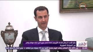 الأخبار - بشار الأسد : لا يمكن للإتحاد الأوروبي إعمار سوريا قبل إتخاذ موقف واضح من السيادة السورية