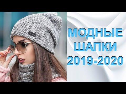 Модные шапки 2020