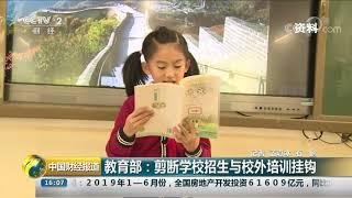 [中国财经报道]教育部:剪断学校招生与校外培训挂钩| CCTV财经