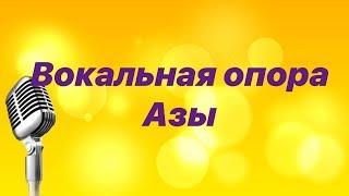 Опора/ Азы вокала 4 часть