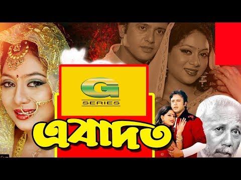 Ebadat   Full Movie   Riaz   Shabnur   A.T.M. Shamsuzzaman