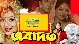 Bangla Movie | Ebadat | HD1080p || ft Riaz | Shabnur | A.T.M. Shamsuzzaman