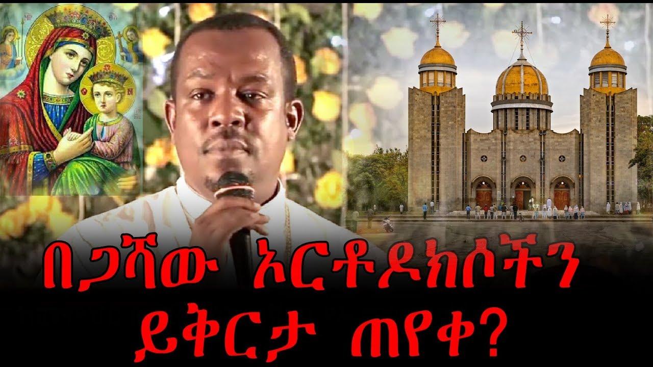 Megabi Begasahaw apologized Orthodox church