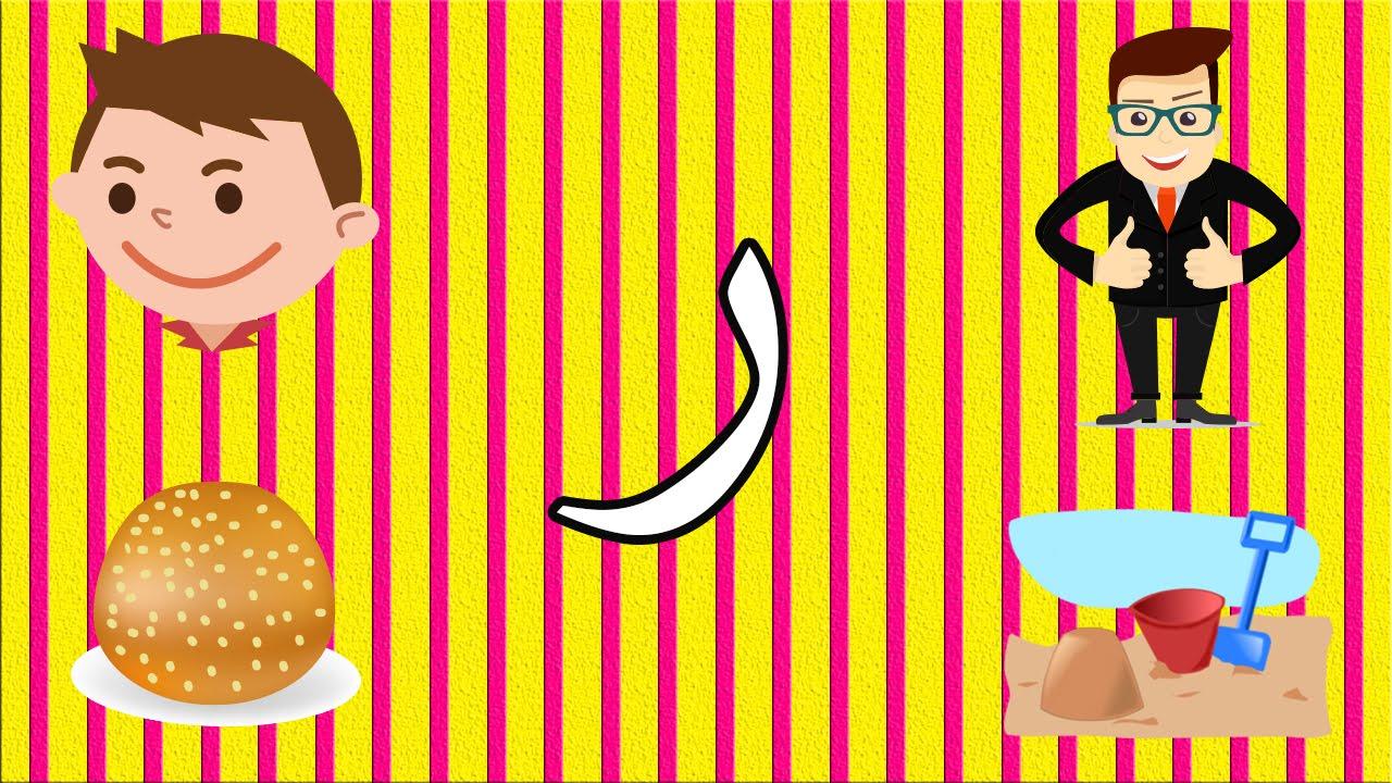 تعليم الحروف العربية للاطفال حرف الراء مع أنشودة - برنامج أكاديمية الطفل للـ كي جي 1