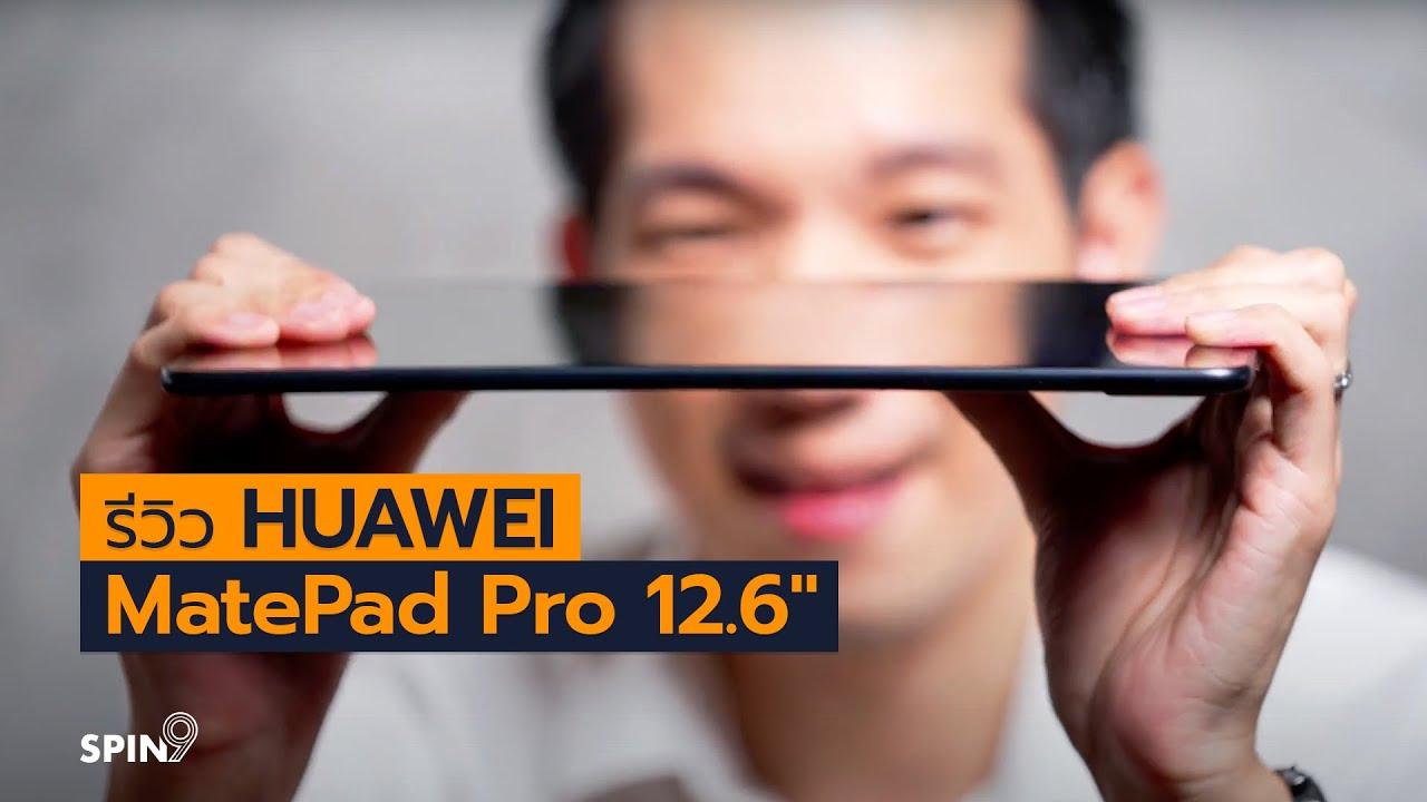[spin9] รีวิว HUAWEI MatePad Pro 12.6-inch – จอ OLED ลำโพง harman/kardon