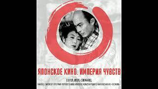 Лекция Игоря Сукманова «Японское кино. Империя чувств». Часть 4: эпилог