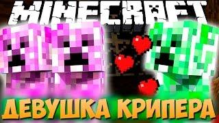 ЕСЛИ БЫ У КРИПЕРА БЫЛА ДЕВУШКА Minecraft Обзор Мода
